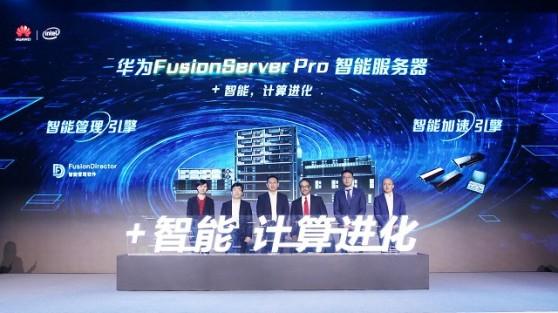 huawei_fusion-server-pro.jpg